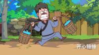 搞笑动漫:锤锤去少林学功夫被拒门外,却被半路出现的大师给坑惨了
