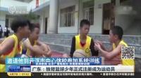 视频|广东: 独臂篮球少年正式注册成为运动员