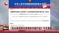 视频|《抗击新冠肺炎疫情的中国行动》今天发布