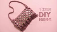 使用绳子手工编织创意时尚花边挎包,成品完美雅致独具匠心