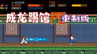 【小握解说】《成龙踢馆PC重制版》托马斯学会了波动拳和升龙破