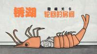 【小握解说】主角变成了一只虾《锈湖:轮回的房间》隐藏关卡