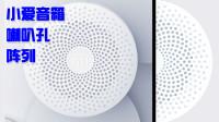 creo小米智能音箱喇叭孔阵列之研究生方法