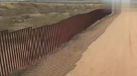 墨西哥人民:幸亏有隔离墙,美国人建的!