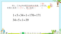 小学数学六年级下册难题趣题讲评第31讲(特级教师翟运胜)