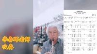 萨克斯:相逢是首歌(李春晖老师吹奏 录像;淡雅如玉配谱制作)