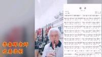 萨克斯吹奏:送亲(李春晖老师吹奏、录制;淡雅如玉配谱制作)