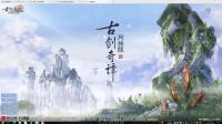 【天恋而情深】古剑奇谭OL 步云州 03