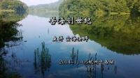 自我•我慢•苦海:02.苦海创世纪2014-11-05.mp4