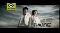 卓文萱&曹格 - 梁山伯与茱丽叶 情歌对唱