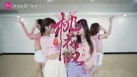 SING女团 - 桃花叹 舞蹈练习室 一起来感受这桃花情意