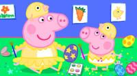 太棒了,小猪佩奇和乔治怎么找到超多宝石?可是被谁抢走了?儿童启蒙益智趣味游戏玩具故事
