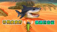 海底大猎杀01:开局一只皮皮虾,进化路上偶遇巨齿鲨