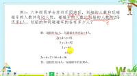 小学数学六年级下册难题趣题讲评第32讲(特级教师翟运胜)