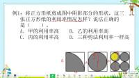 小学数学六年级下册难题趣题讲评第33讲(特级教师翟运胜)