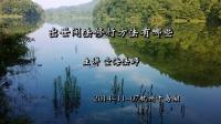 世间法&出世间法03:出世间法的修行方法有哪些(杭州千岛湖2014.11.07).mp4