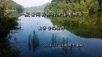 世间法&出世间法01: 一般世间的修行方法有哪些(杭州千岛湖2014.11.06).mp4
