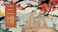 我国早已失传的古书《三坟》,曾在北宋时期出现,清代还有抄本