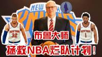 【布鲁】NBA2K20拯救烂队计划之尼克斯队!格里芬和罗斯加盟!