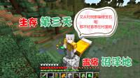 我的世界生存日记第二季03:菜菜搜刮村民,不好意思在村里住下啦