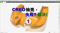 20分钟彻底弄清Creo和ProE抽壳失败原因, 再花10分钟掌握解决问题办法(一)