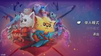 猫咪斗恶龙2游玩解说3
