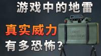 【不止游戏】游戏中的地雷 真实威力有多恐怖?