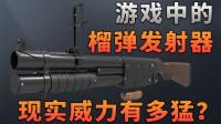 【不止游戏】游戏中的榴弹发射器,现实中威力究竟有多猛烈?