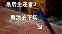 (剧透警告/恶搞向)【最后生还者2】导演的下场