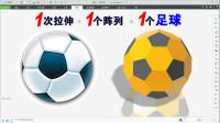 1次拉伸1组阵列完成1个足球,让Creo用户一见钟情的建模方法!