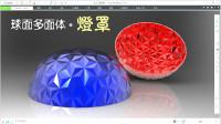 过目难忘!超简便Creo创建均布球面多面体散光灯罩方法