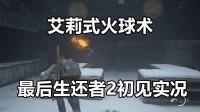 【QL】03《最后生还者2简体中文剧情流程初见实况》