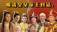 明清帝王对话(1):朱棣大战努尔哈赤