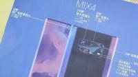 小米MIX新机概念图曝光!首发1.5亿像素 将命名为小米MIX10?