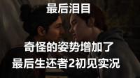 【QL】04《最后生还者2简体中文剧情流程初见实况》