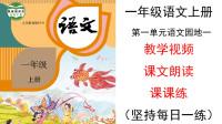 一年级语文上册第一单元第六课——语文园地一汉字的笔顺规则
