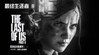 [无名氏攻略组]《最终生还者2》初体验通关视频2