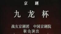 京剧《九龙杯》张春华 景琏琏主演 战友京剧团 中国京剧院演出
