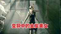 生化危机5:营救被袭的金发美女,可怕的是她瞬间变成了生化怪物