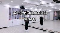 青岛帝一舞蹈《乘风破浪的姐姐》主题曲动作分解教学