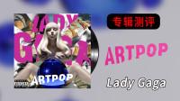 LadyGaga最失败专辑?我们要为《ARTPOP》正名