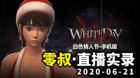 【零叔】2020-06-21直播录播第2场 白色情人节手机版 被圣雅和智贤轮番安排