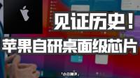 「小白测评」3分钟看完苹果WWDC 2020 见证历史!苹果官宣自研桌面芯片