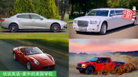 双语汽车小知识,你知道这9种汽车的正确名称吗