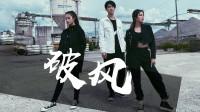 青春有你2 - 破风 (EXO - the Eve) 舞蹈翻跳