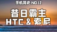 「小白测评」昔日霸主 HTC&索尼的没落之路 手机简史12