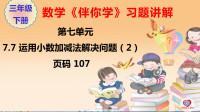 三年级数学《伴你学》7.7 运用小数加减法解决问题(2)