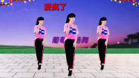火爆网红广场舞《爱疯了》歌曲动情戳心好听 舞蹈时尚动感好看