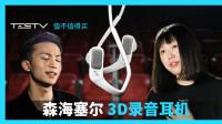 AirPods Pro更新了3D环绕立体声?那得先用这个耳机来体验。【值不值得买第436期】