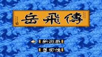 FC岳飞传游玩解说1